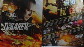 トカレフ (2014) 映画チラシ ニコラス・ケイジ  レイチェル・ニコルズ