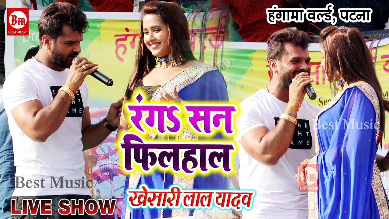 Khesari Lal Yadav ने Kajal Raghwani के लिए गाया रंगs सन फिलहाल काजल काल्ह चल जाई | Stage Show Patna