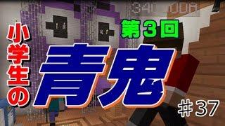 ビターのマインクラフト【WiiU】実況!第3回青鬼! ♯37