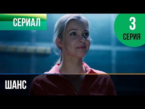 Второй шанс 2015. Русские мелодрамы 2015 смотреть фильм кино сериал онлайн