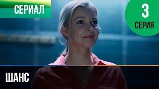 ▶️ Шанс 3 серия - Мелодрама | Смотреть фильмы и сериалы - Русские мелодрамы