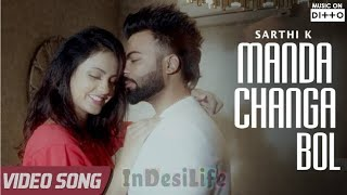 Best Sad Song Manda Changa Bol Sarthi K  2019