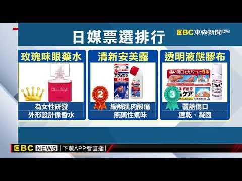 台人愛買日本藥妝 維他命、眼膜、感冒藥、腸胃藥