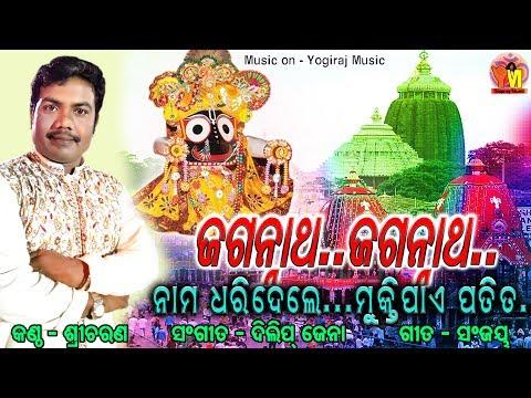 Sricharank Superhit  Bhajan//Jagannatha.Jagannatha/dilip /sanjay/yogiraj music