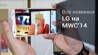 Все новинки LG на выставке MWC 2014