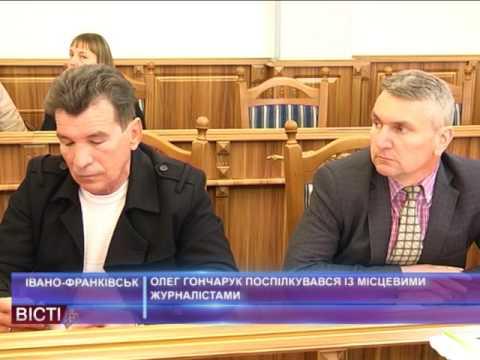 Олег Гончарук поспілкувався з місцевими журналістами