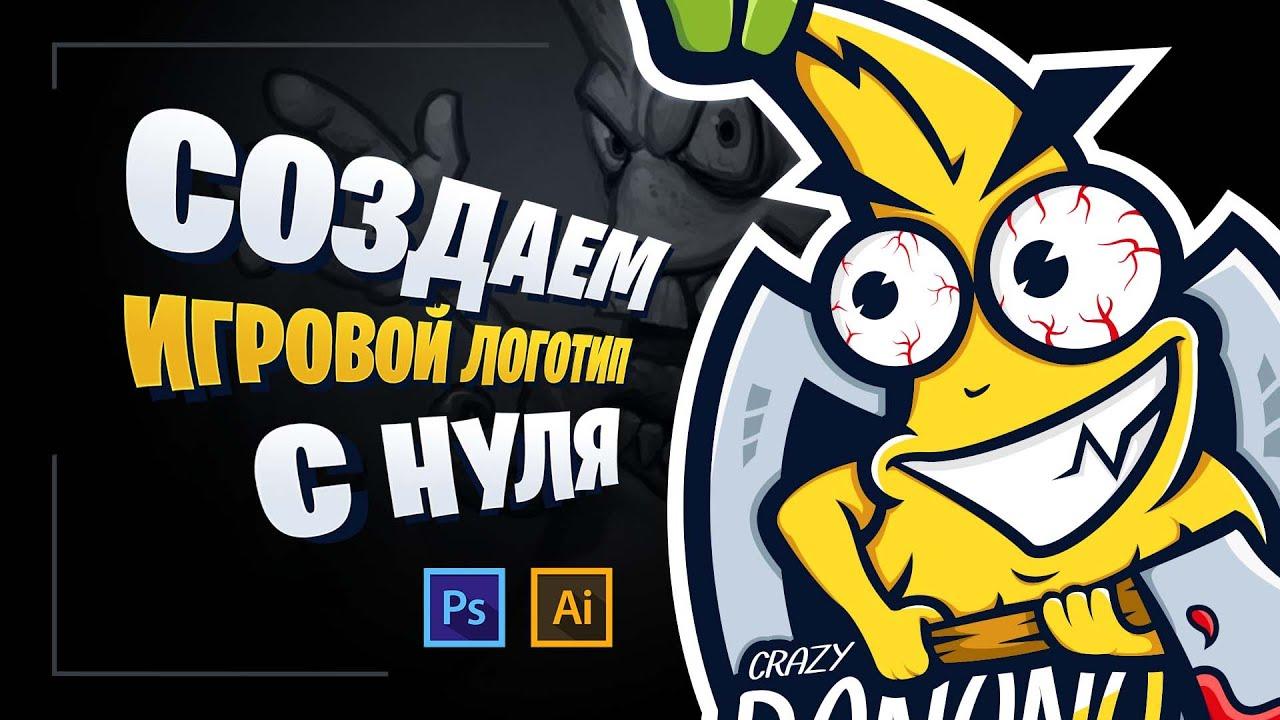 ИГРОВОЙ ЛОГОТИП для команды С НУЛЯ в Photoshop и Illustrator