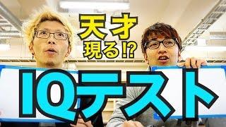 東大卒・高IQ集団MENSA(メンサ)所属の藤本が出題するテストに挑戦! ...