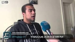مصر العربية |  الحركات الطلابية: