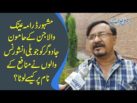 Jubli Insurance Pakistan Scams Famous Actor Hamoon Jadugar From Ainak Wala Jin
