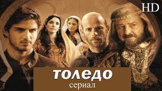ТОЛЕДО - 8 серия I Исторический сериал I ВЫСОКОЕ КАЧЕСТВО!!!