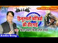 इस बिरहा को सुन के कलेजा काप  उठेगा -  Hindustani Phauji   - Bhojpuri Birha Gayak Vijay Lal Yadav