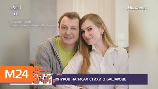 Шнуров написал стихи про Башарова - Москва 24