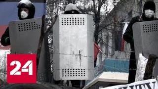 Русская весна: чего хотели и что получилось - Россия 24