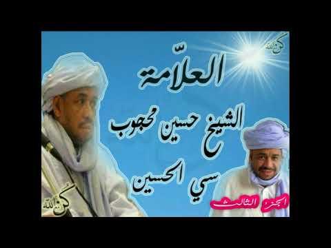 كلمة الشيخ حسين محجوب التي ألقاها في وفاة الشيخ سي محمد الزين _الجزء الثالث _