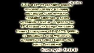 Библия - книга любви или убийства?-3 (изнасилование)(http://www.youtube.com/user/CHAASHEEN2 Библия - книга любви или убийства?-1 (джихад и любовь) http://www.youtube.com/watch?v=uHWz9HMdbm4 ..., 2011-11-07T00:07:42.000Z)
