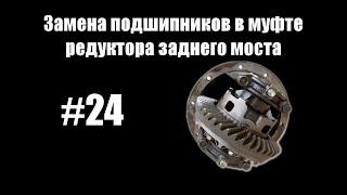#24 - Замена подшипников в муфте редуктора заднего моста