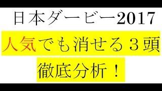 日本ダービー2017 人気でも消せる3頭 徹底分析!