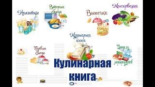 Скрапбукинг/Страницы для кулинарной книги/Бесплатно/Для печати