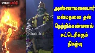 அண்ணாமலையார் மன்மதனை தன் நெற்றிக்கண்ணால் சுட்டெரிக்கும் நிகழ்வு | Thiruvannamalai | Annamalaiyar
