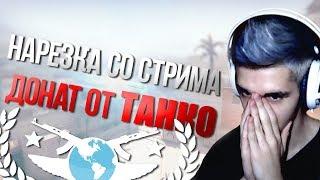 Нарезка со стрима №2 – Донат от TANKO