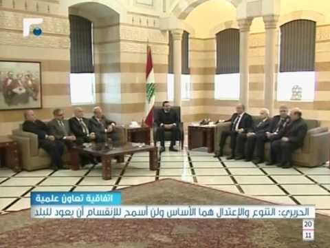 الحريري: لن أسمح للانقسام بالعودة الى البلد وكل مؤسسات الدولة تحتاج الى اصلاح