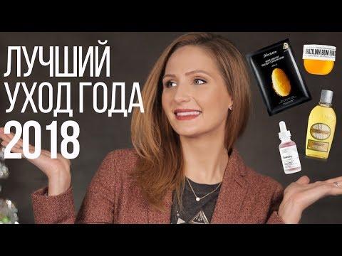 ЛУЧШИЙ УХОД за кожей и волосами 2018 года