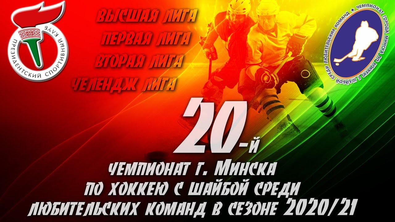 29.11.2020. ЧЛ-ЧМ. Айсберг - Minsk Warriors