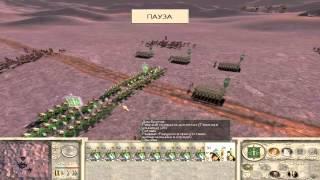 Rome:Total War - Исторические сражения № 1 (Битва при Каррах)