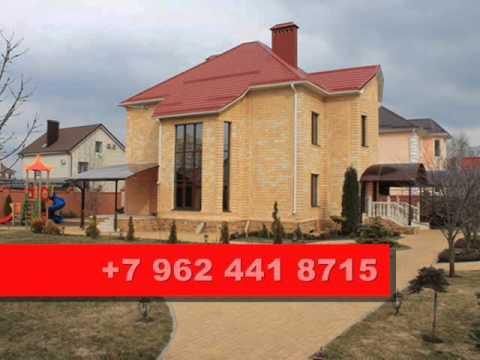 Продам дом в Ставрополе 300 кв м  Продажа домов Ставрополя Куплю дом Купить домовладение