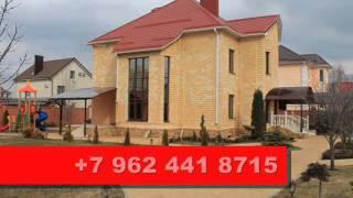 Продам дом в Ставрополе 300 кв м  Продажа домов Ставрополя Куплю дом Купить домовладение(, 2015-12-09T18:17:31.000Z)