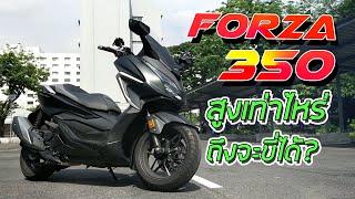 สูงเท่าไหร่ถึงจะขี่ Forza 350 ได้?