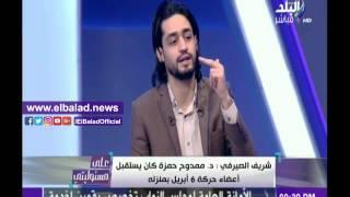 شريف الصيرفي: اعتصام «رابعة» كان سبوبة لـ«6 إبريل»..فيديو