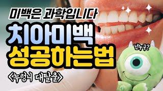 [미백은 과학입니다] 누렁니 탈출!! 치아 미백 성공하…