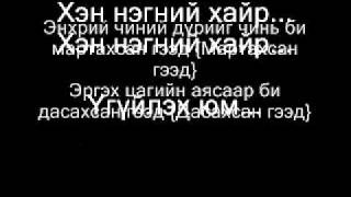 Download Outlaw-Hen negnii hair lyrics.wmv MP3 song and Music Video