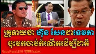 គ្រូទាយអះអាងថា ហ៊ុន សែន ជាទេវតាចាប់កំណើតពិតៗមកជួយខ្មែរ-Khmer hot news,hun sen news,khmer politic