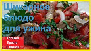 Салат с мясом и болгарским перцем. Шикарное блюдо для ужина.