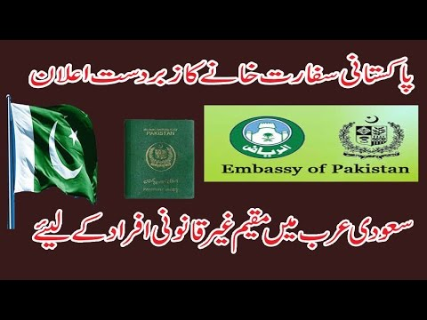 Pakistan Embassy Riyadh announced great offer foa all  illegale pepole vo pakistan kayse jae