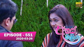 Ahas Maliga | Episode 551 | 2020-03-26 Thumbnail