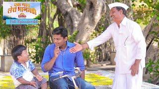 एक गाव तेरा भानगडी  भाग 44  Ek Gav Tera Bhangadi  EP44  Marathi Web Series