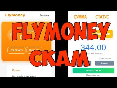 FLYMONEY СКАМ / ВСЯ ПРАВДА О САЙТЕ/ АНАЛОГ NVUTI НВУТИ / FLYMONEY НЕ ВЫВОДИТ