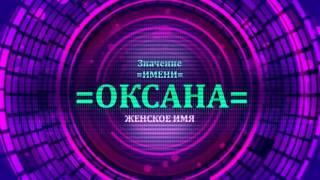 Значение имени Оксана - Тайна имени