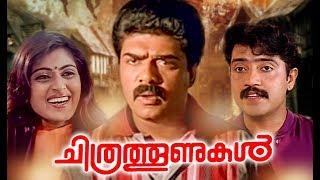 Chithrathoonukal Malayalam Full Movie  # Malayalam Super Hit Movies # Malayalam Comedy Movie #