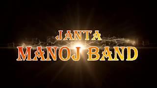 Janta Manoj Band Himatnagar new Trailar & Dresses 2020 Mo-9824064057 Manojbhai ,9913033455 Dhaval