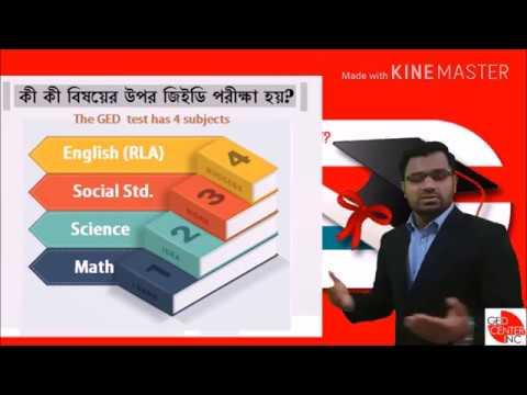 GED Test Question Patterns: GED Center Inc. Dhaka [জিইডি টেস্টের প্রশ্নের ধরণ] জিইডি সেন্টার ঢাকা
