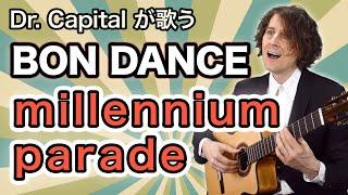 millennium parade の BON DANCE - Dr. Capital