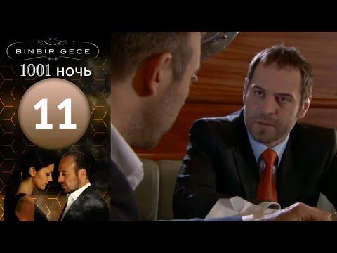 1001 ночь 11 серия Турецкий сериал Тысяча и одна ночь , смотреть на русском