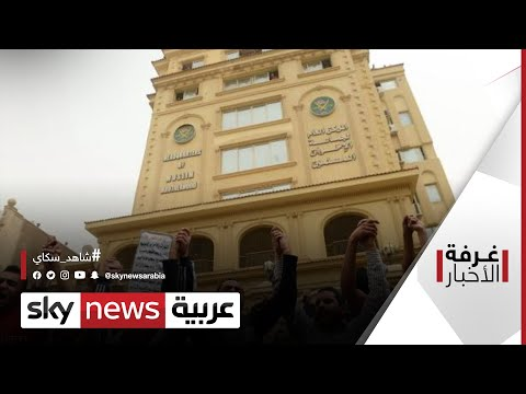 أزمة -الإخوان.. مناورات البحث عن مخارج | #غرفة_الأخبار
