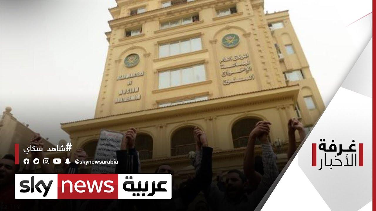 أزمة -الإخوان.. مناورات البحث عن مخارج | #غرفة_الأخبار  - 12:58-2021 / 5 / 4