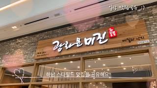 하남스타필드맛집_광화문…